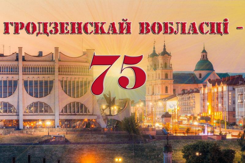 75 лет Гродненской области !