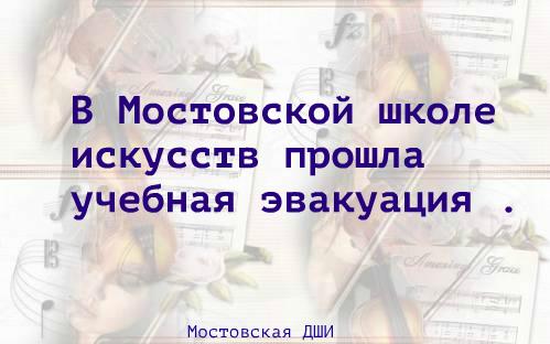 В Мостовской школе искусств прошла учебная эвакуация .