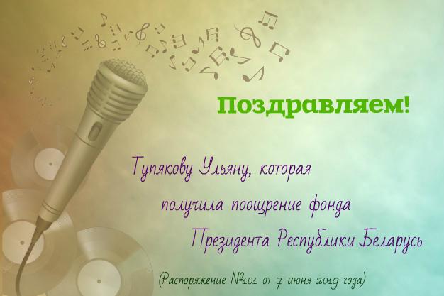 Поздравляем Тупякову Ульяну