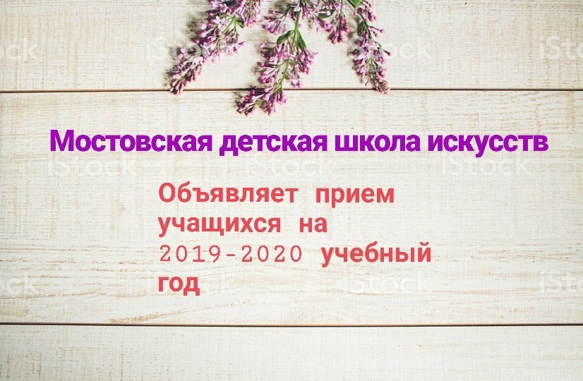 Набор на 2019-2020 учебный год!