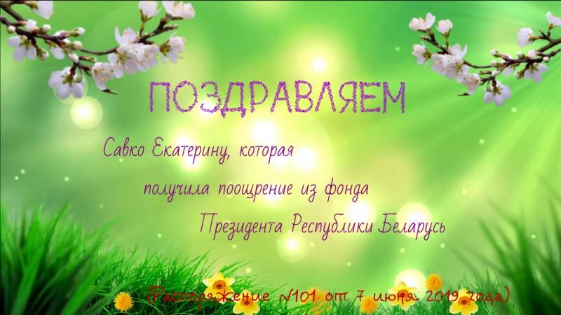 Поздравляем Савко Екатерину!