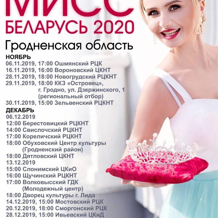 Кастинг Мисс Беларусь 2020