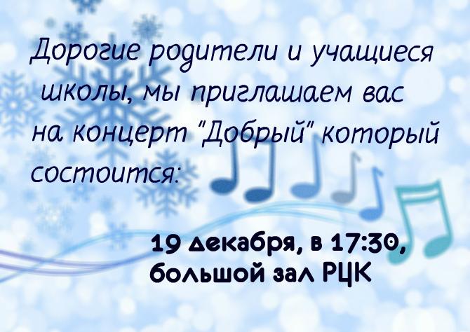 "Концерт ""Добрый"""