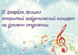 15 февраля прошел открытый академический концерт на духовом отделении.
