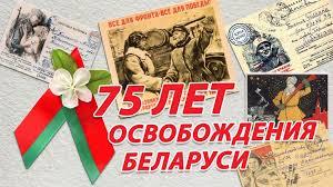 Общеобластная акция в рамках празднования 75-летию Победы в ВОВ