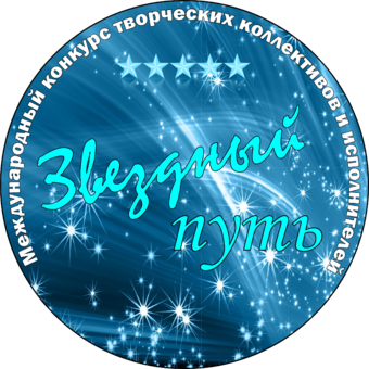 IX Online-конкурс StART. Время побед