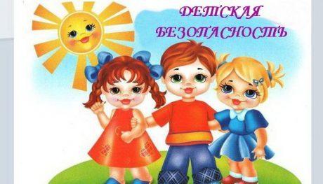 Обеспечение безопасности детей на каникулах и организация их занятости.