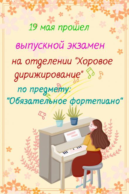 Выпускной экзамен.