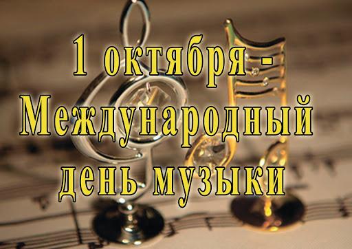 День музыки, друзья!
