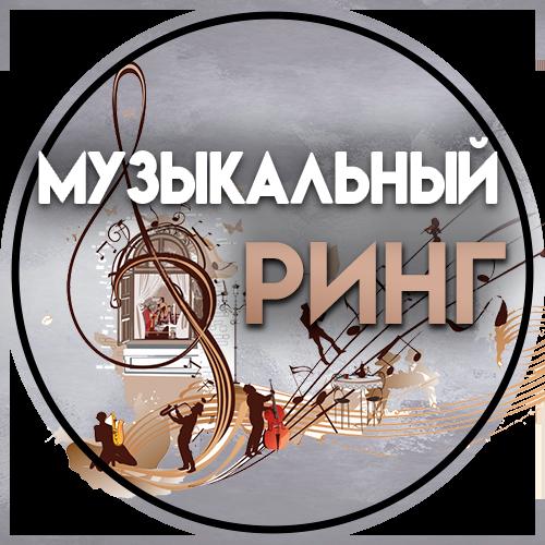 Музыкальный ринг «Концертмейстер-Аккомпаниатор»!