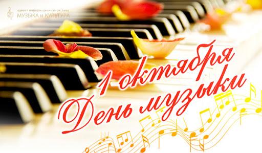 День музыки в школе искусств!