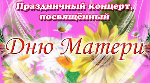 В школе искусств состоялся концерт, посвященный Дню матери.