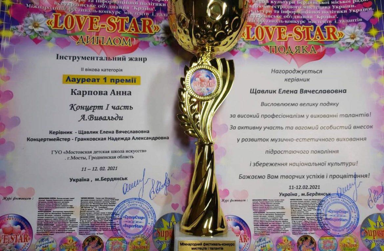 Конкурс love-star