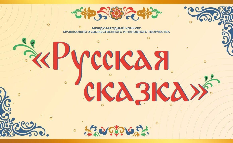 "конкурс ""Русская сказка"""
