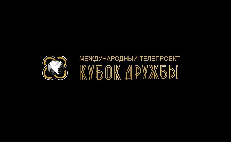 """IV международный телепроект """"Кубок дружбы"""""""