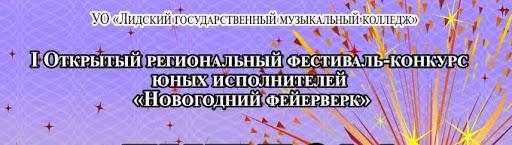 """""""Новогодний фейерверк"""""""