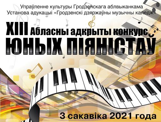 13-ый областной открытый конкурс юных пианистов.