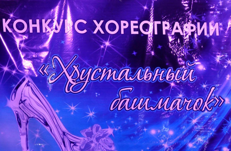 """Танцевальный конкурс """"Хрустальный башмачок"""""""