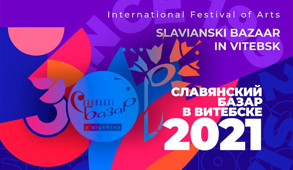XXX Международный фестиваль искусств «Славянский базар в Витебске» 14 – 19 июля 2021
