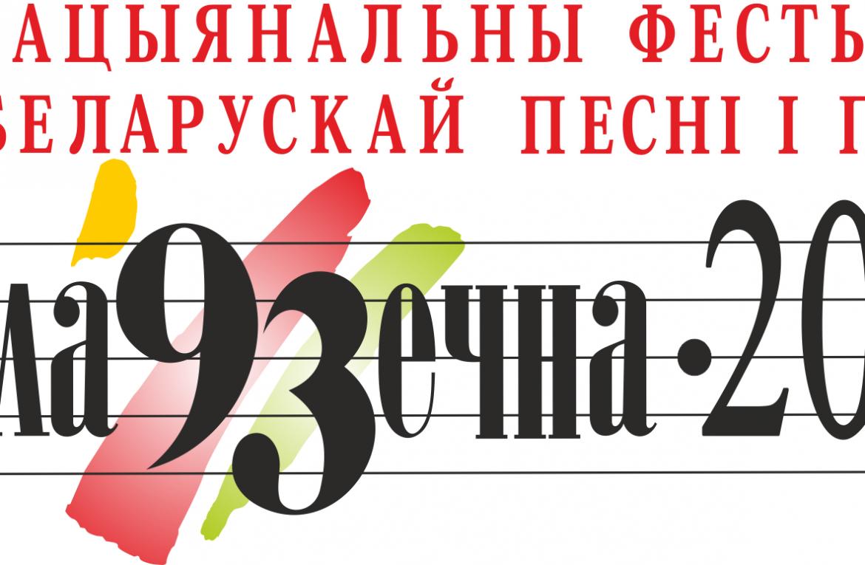 ХХ Нацыянальны фестываль беларускай песні і паэзіі