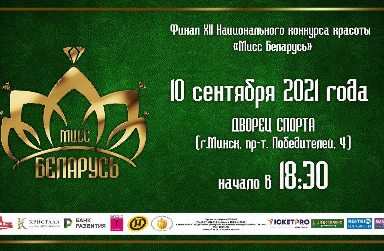 Мисс Беларусь 2021