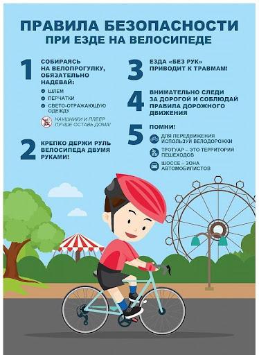 Памятка юному велосипедисту!