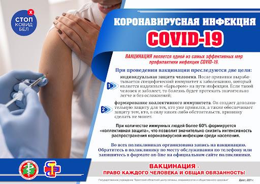 Видеоролик о вакцинации от Covid-19